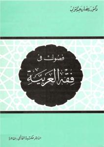 56045 fosool fye fiqh alloughah 0000 - تحميل كتاب فصول في فقه اللغة pdf لـ رمضان عبد التواب