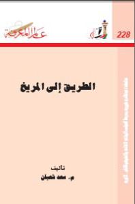 56b35 uooo o10 - الطريق إلى المريخ _سعد شعبان