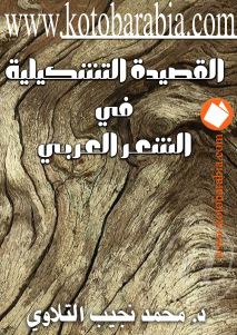 5729a d8a7d984d8b5d981d8add8a7d8aad985d98642 - القصيدة التشكيلية في الشعر العربي pdf _ محمد نجيب التلاوي