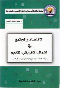 57b47 d8a7d984d8b5d981d8add8a7d8aad985d986aliktisad walmojtam3 - تحميل كتاب الإقتصاد والمجتمع في الشمال الإفريقي القديم pdf لـ محمد العربي عقون