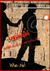 63e24 d8a7d984d8b5d981d8add8a7d8aad985d98691 - المبتسرون _ أروى صالح