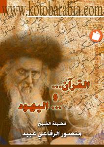 69741 d8a7d984d8b5d981d8add8a7d8aad985d98637 - القرآن واليهود _ منصور الرفاعي عبيد