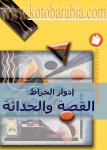 6aab2 d8a7d984d8b5d981d8add8a7d8aad985d98641 - القصة والحداثة pdf _ إدوار الخراط