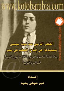 72dda d8a7d984d8b5d981d8add8a7d8aad985d98619 - الفكر التربوي عند نبوية موسى وجهودها في إصلاح التعليم في مصر - عمر صوفي محمد