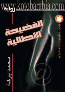 75f06 d8a7d984d8b5d981d8add8a7d8aad985d98616 - الفضيحة الإطالية - محمد بركة