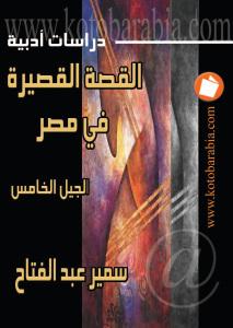 879c7 d8a7d984d8b5d981d8add8a7d8aad985d98639 - القصة القصيرة في مصر الجيل الخامس - سمير عبد الفتاح