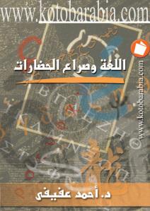 890d2 d8a7d984d8b5d981d8add8a7d8aad985d98679 - اللغة وصراع الحضارات _ أحمد عفيفي