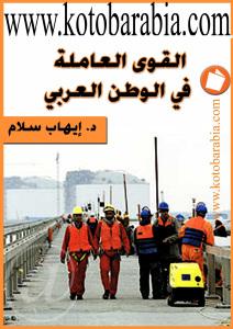8a5c1 d8a7d984d8b5d981d8add8a7d8aad985d98650 - القوى العاملة في الوطن العربي _ إيهاب سلام