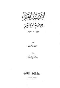 8e974 tkaim 0000 - تحميل كتاب التفسير القيم للإمام ابن القيم pdf