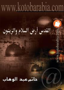 957a7 d8a7d984d8b5d981d8add8a7d8aad985d98632 - القدس أرض السلام والزيتون - حاتم عبد الوهاب