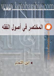 9f7ec d8a7d984d8b5d981d8add8a7d8aad985d986113 2 - تحميل كتاب المختصر في أصول الفقه pdf لـ ابن اللحام
