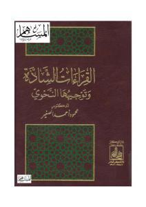 a16c3 satht 0000 - تحميل كتاب القراءات الشادة وتوجيهها النحوي pdf لـ محمود أحمد الصغير