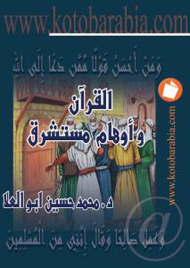 a3404 d8a7d984d8b5d981d8add8a7d8aad985d98636 - القرآن وأوهام مستشرق _ محمد حسين أبو العلا