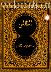 ac908 d8a7d984d8b5d981d8add8a7d8aad985d98671 - اللألئ -أبو الفرج ابن الجوزي