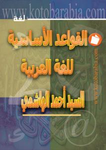 ae34d d8a7d984d8b5d981d8add8a7d8aad985d98649 - القواعد الأساسية للغة العربية _ السيد أحمد الهاشمي