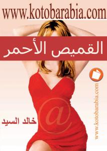 b09fb d8a7d984d8b5d981d8add8a7d8aad985d98647 - القميص الأحمر _ خالد السيد