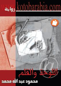 bf1c7 d8a7d984d8b5d981d8add8a7d8aad985d98685 - اللوحة والقلم _ محمود عبد الله محمد