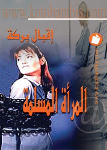 c15f6 d8a7d984d8b5d981d8add8a7d8aad985d986120 - تحميل كتاب المرأة المسلمة pdf لـ إقبال بركة