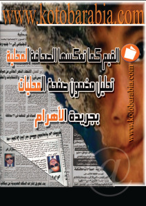 c4dad d8a7d984d8b5d981d8add8a7d8aad985d98653 - القيم كما تعكسها الصحافة المحلية _ فاطمة يوسف القليني