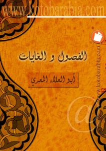 c5864 d8a7d984d8b5d981d8add8a7d8aad985d98615 - الفصول والغايات - أبو العلاء المعري