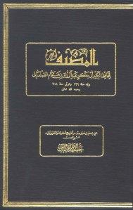 c7bc4 miar00 - تحميل كتاب المصنف pdf لـ عبد الرازق بن همام الصنعاني
