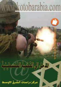 cde6f d8a7d984d8b5d981d8add8a7d8aad985d986115 - تحميل كتاب المدخل إلى القضية الفلسطينية pdf لـ مركز دراسات الشرق الأوسط