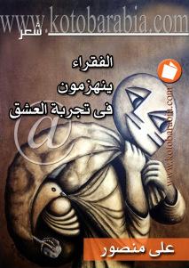 ce713 d8a7d984d8b5d981d8add8a7d8aad985d98617 - الفقراء ينهزمون في تجربة العشق - علي منصور
