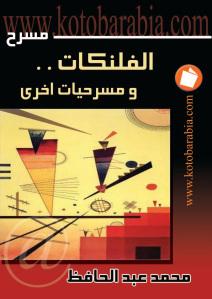 d1a46 d8a7d984d8b5d981d8add8a7d8aad985d98627 - الفلنكات ومسرحيات أخرى _ محمد عبد الحافظ