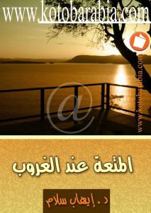 d9aa3 d8a7d984d8b5d981d8add8a7d8aad985d98692 - المتعة عند الغروب _ ايهاب سلام