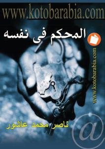 da902 d8a7d984d8b5d981d8add8a7d8aad985d986112 - تحميل كتاب المحكم في نفسه pdf لـ محمد عاشور