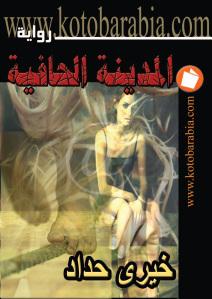 de147 d8a7d984d8b5d981d8add8a7d8aad985d986117 - تحميل كتاب المدينة الحافية pdf لـ خيري حداد