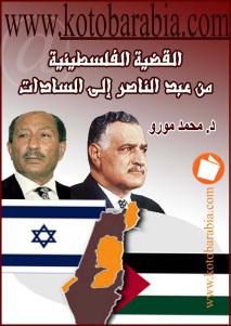 decd3 d8a7d984d8b5d981d8add8a7d8aad985d98645 - القضية الفلسطينية من عبد الناصر إلى السادات _ محمد مورو