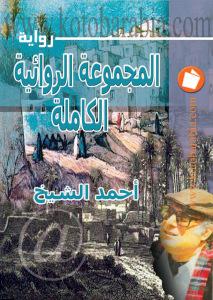 df5d5 d8a7d984d8b5d981d8add8a7d8aad985d986102 - تحميل كتاب المجموعة الروائية الكاملة pdf لـ أحمد الشيخ