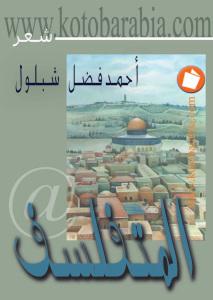 e6cf2 d8a7d984d8b5d981d8add8a7d8aad985d98693 - تحميل كتاب المتفلسف pdf لـ أحمد فضل شبلول