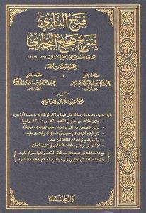 ee6e9 fbssb00 - تحميل كتاب فتح الباري بشرح صحيح البخاري pdf لـ ابن حجر العسقلاني