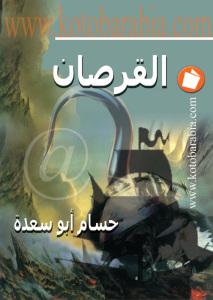 f1405 d8a7d984d8b5d981d8add8a7d8aad985d98638 - القرصان _ حسام أبو سعدة