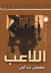 f1fe1 d8a7d984d8b5d981d8add8a7d8aad985d98670 - اللاعب _ مصطفى عبد الغني