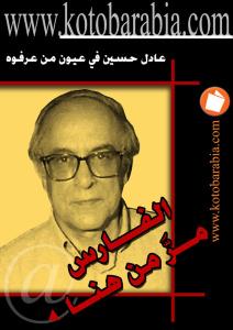 f2596 d8a7d984d8b5d981d8add8a7d8aad985d9862 - عادل حسين في عيون من عرفوه ...الفارس مر من هنا