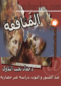f3b16 d8a7d984d8b5d981d8add8a7d8aad985d98694 - تحميل كتاب المثاقفة pdf لـ جمال نجيب التلاوي