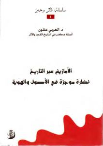 f40fd d8a7d984d8b5d981d8add8a7d8aad985d986alamazigh - الأمازيغ عبر التاريخ نظرة موجزة في الاصول والهوية _ العربي عقون