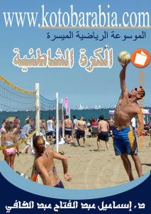 fe683 d8a7d984d8b5d981d8add8a7d8aad985d98660 - الكرة الشاطئية _ إسماعيل عبد الفتاح عبد الكافي