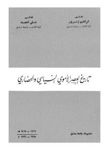 266f5 d8a7d984d8b5d981d8add8a7d8aad985d986tarikh al3asr alaomaoi - تاريخ العصر الأموي السياسي والحضاري _ إبراهيم زعرور ،علي أحمد