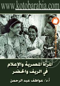 2f3e2 d8a7d984d8b5d981d8add8a7d8aad985d986121 - عواطف عبد الرحمن _ المرأة المصرية والإعلام في الريف والحضر