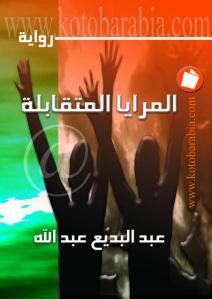 bb63e d8a7d984d8b5d981d8add8a7d8aad985d986125 - عبد البديع عبد الله _ المرايا المتقابلة