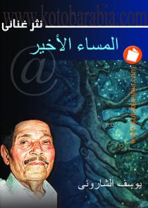 be996 d8a7d984d8b5d981d8add8a7d8aad985d986129 - المساء الأخير _ يوسف الشاروني