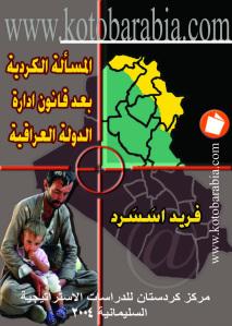 e9059 d8a7d984d8b5d981d8add8a7d8aad985d986130 - المسألة الكردية بعد قانون ادارة الدولة العراقية _ فريد اسسرد