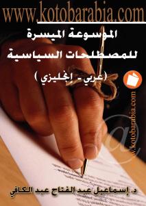 f0049 d8a7d984d8b5d981d8add8a7d8aad985d986127 - الموسوعة الميسرة للمصطلحات السياسية _ إسماعيل عبد الفتاح عبد الكافي