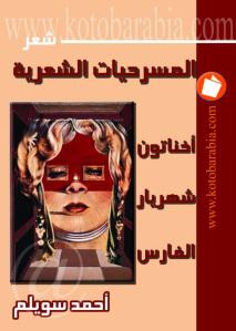 08eb0 d8a7d984d8b5d981d8add8a7d8aad985d986134 2 - المسرحيات الشعرية -أخناتون- شهريار- الفارس _ أحمد سويلم
