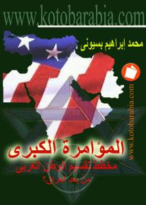96cdc d8a7d984d8b5d981d8add8a7d8aad985d986139 - المؤامرة الكبرى مخطط تقسيم الوطن العربي من بعد العراق _ محمد إبراهيم بسيوني