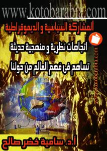 9a58c d8a7d984d8b5d981d8add8a7d8aad985d986138 - المشاركة السياسية والديمقراطية _ سامية خضر صالح
